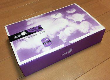 台湾土産、断トツ一番美味しかった菓子「芋頭酥(タロイモのケーキ)」