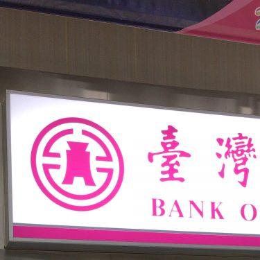 台湾ドルへの両替は日本と台湾のどちらで替えると得?