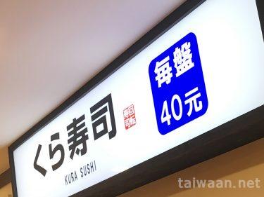 台湾でくら寿司が大人気で並んでみた件