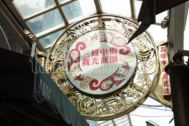観光商圏三鳳中街は家の近所だった